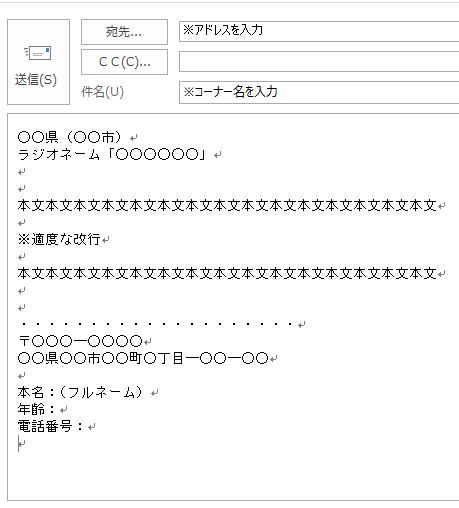 ラジオで採用されるメールの例文