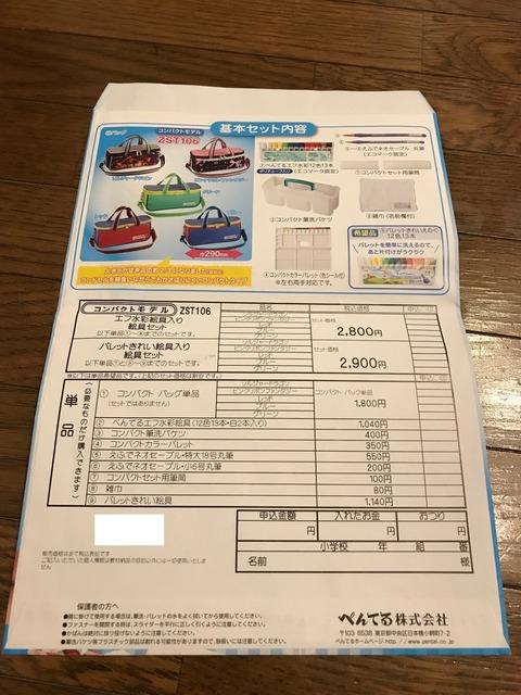 小学校推奨絵の具セット申込用紙