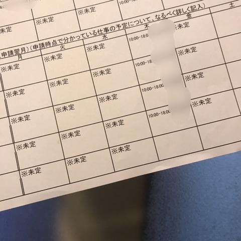 フリーランス3カ月のスケジュール表未定