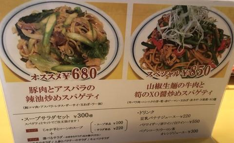 関谷スパゲティ期間限定メニュー