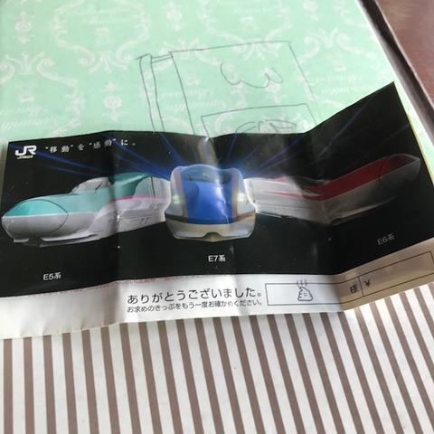 出張新幹線チケット