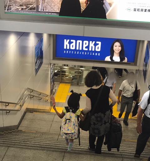 初めてのお泊まり東京駅でお別れ