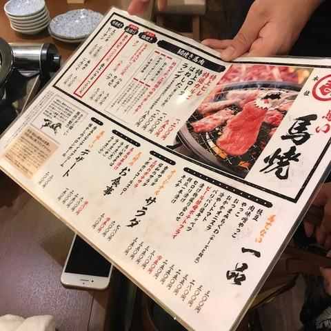 大衆馬肉酒場三村3