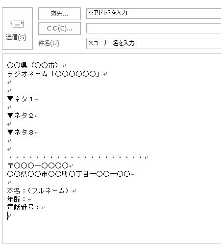 ラジオで採用されるメールの例文002