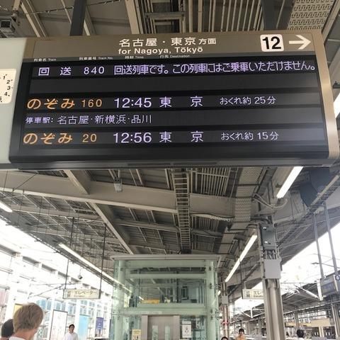 新幹線のぞみ25分の遅延電光掲示板