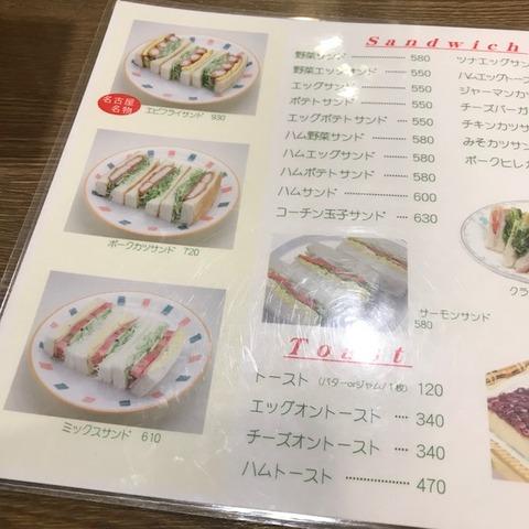 名古屋コンパルサンドイッチメニュー