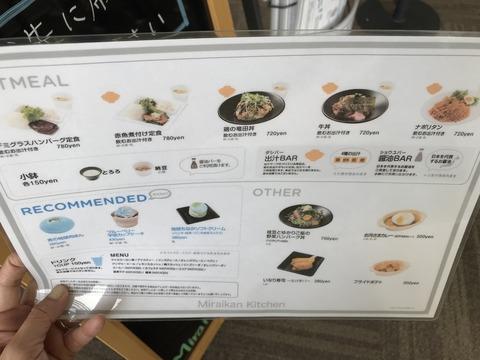 日本科学未来館レストランミライカンキッチンメニュー