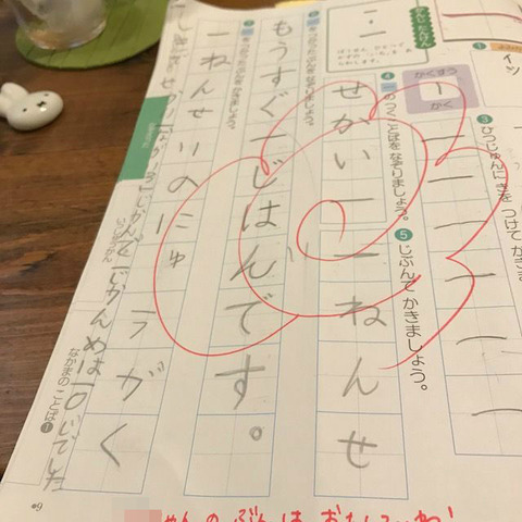 小学一年生の漢字ドリル1一