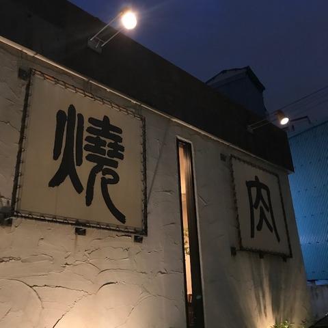 淡島通り焼肉韓てら看板