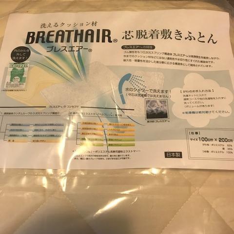 東洋紡ブレスエアー洗える敷き布団4