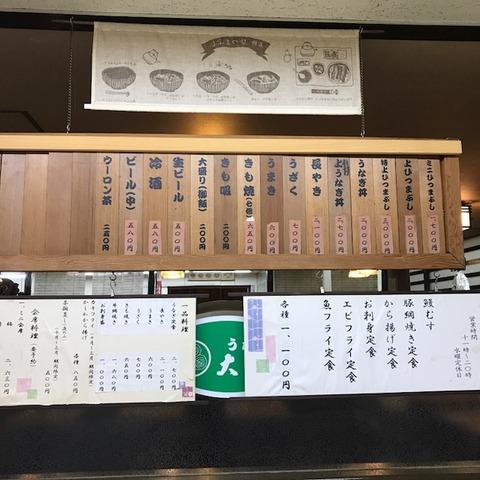 名古屋大松メニュー