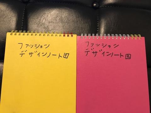 ファッションデザインノート