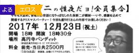 高円寺パンディットスケジュール2