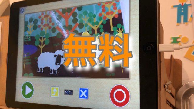 子連れオススメスポット渋谷ハチラボアイキャッチ画像