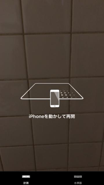 iPhone新アプリ計測の使い方最初の画面