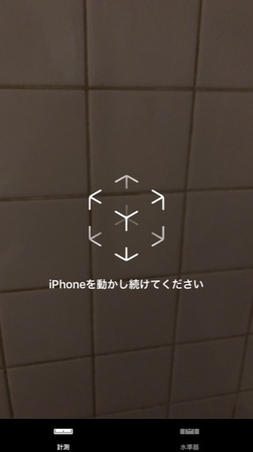 iPhone新アプリ計測の使い方説明画面