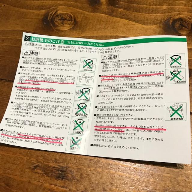 ホーロー製のケトルポット取扱説明書2