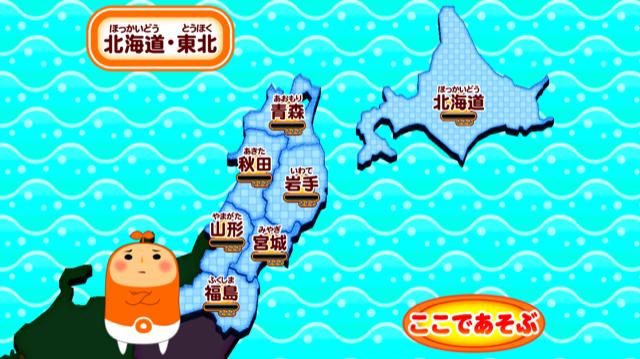 オススメ学習アプリ地図エイリアンの遊び方5