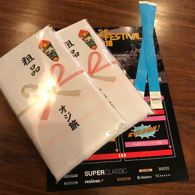 オジロックフェスティバル2018粗品のタオル