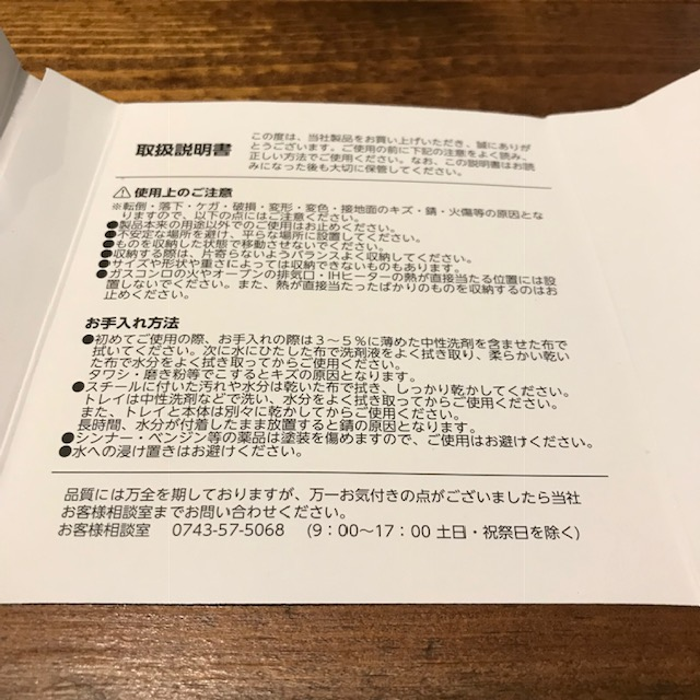 山崎実業タワーシリーズお玉&なべ蓋スタンド取り扱い上の注意