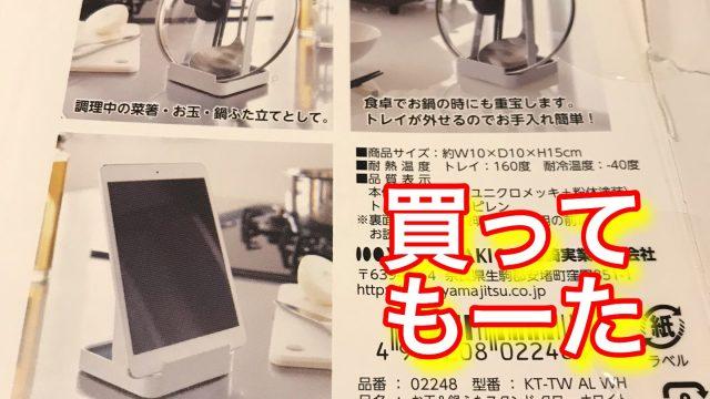 山崎実業タワーシリーズお玉&なべ蓋スタンド買った感想アイキャッチ画像