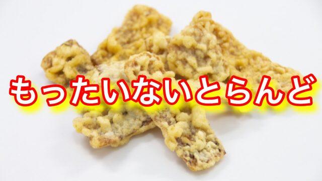 乾き物イカ天のアレンジレシピアイキャッチ画像