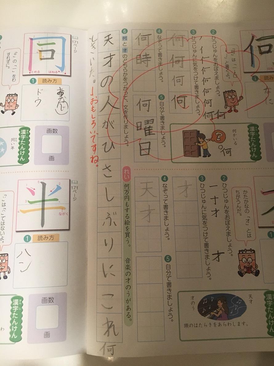 小学2年生の漢字ドリルの例文7