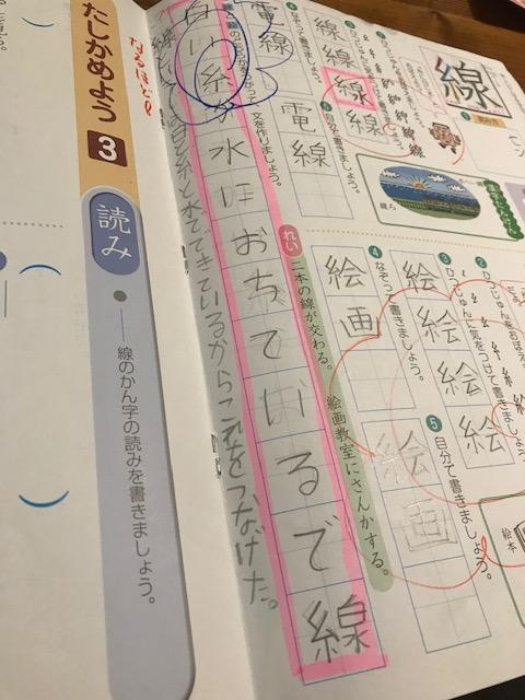 小学2年生の漢字ドリルの例文6