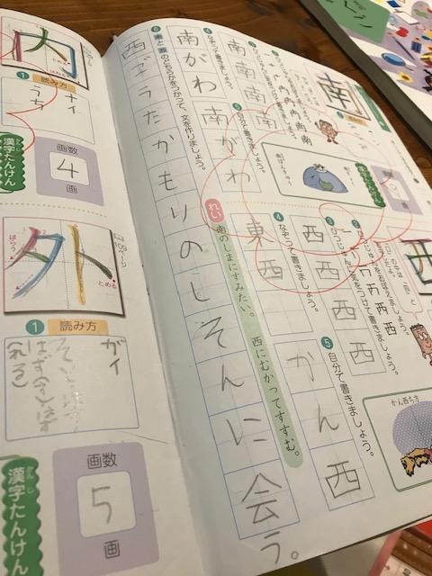 小学2年生の漢字ドリルの例文2