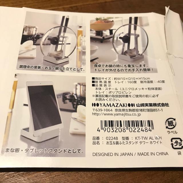 山崎実業タワーシリーズお玉&なべ蓋スタンド活用法