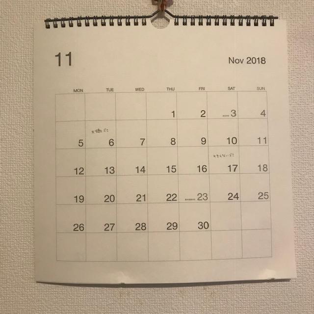 2018年カレンダー無印良品