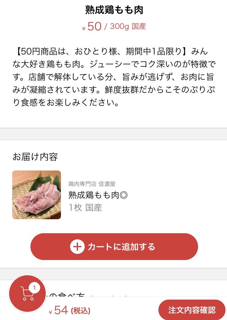 クックパッドマートアプリで購入する方法1
