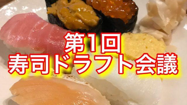 家でお寿司を食べる時はドラフト方式がオススメアイキャッチ画像