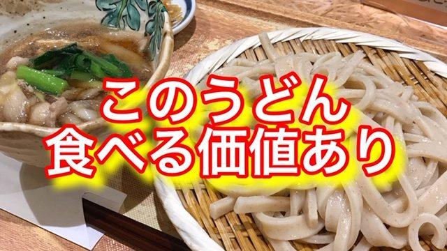 立川駅武蔵野うどんこぶしアイキャッチ画像
