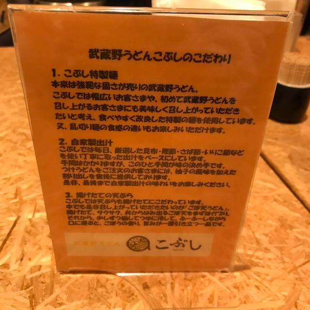 立川駅武蔵野うどんこぶしのこだわり