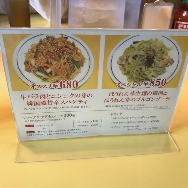 関谷スパゲティ期間限定メニューほうれん草麺