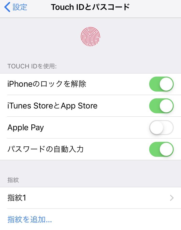 TouchID指紋を追加で複数登録