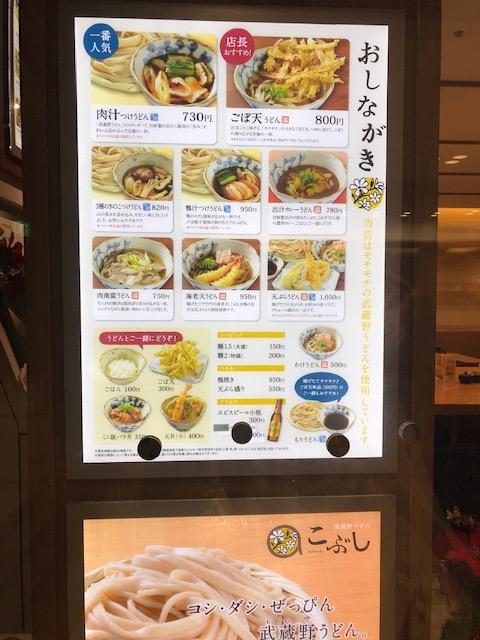 立川駅武蔵野うどんこぶしメニュー券売機