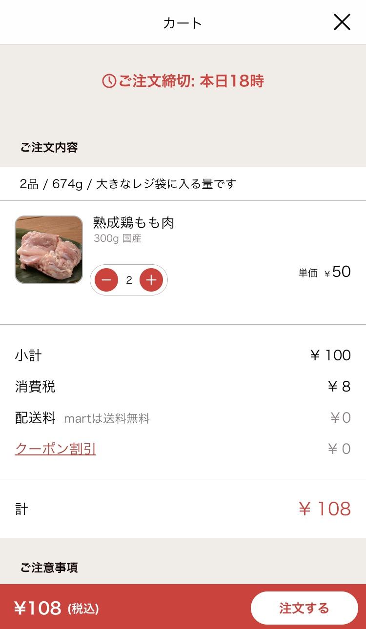 クックパッドマートアプリで購入する方法2
