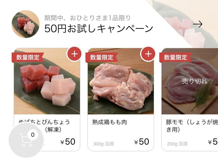 クックパッドマート50円お試しキャンペーンの商品