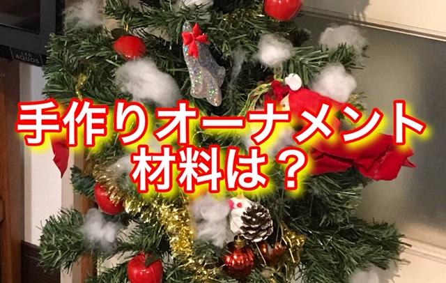 こどもの工作!手作りクリスマスツリーのオーナメントボールアイキャッチ画像