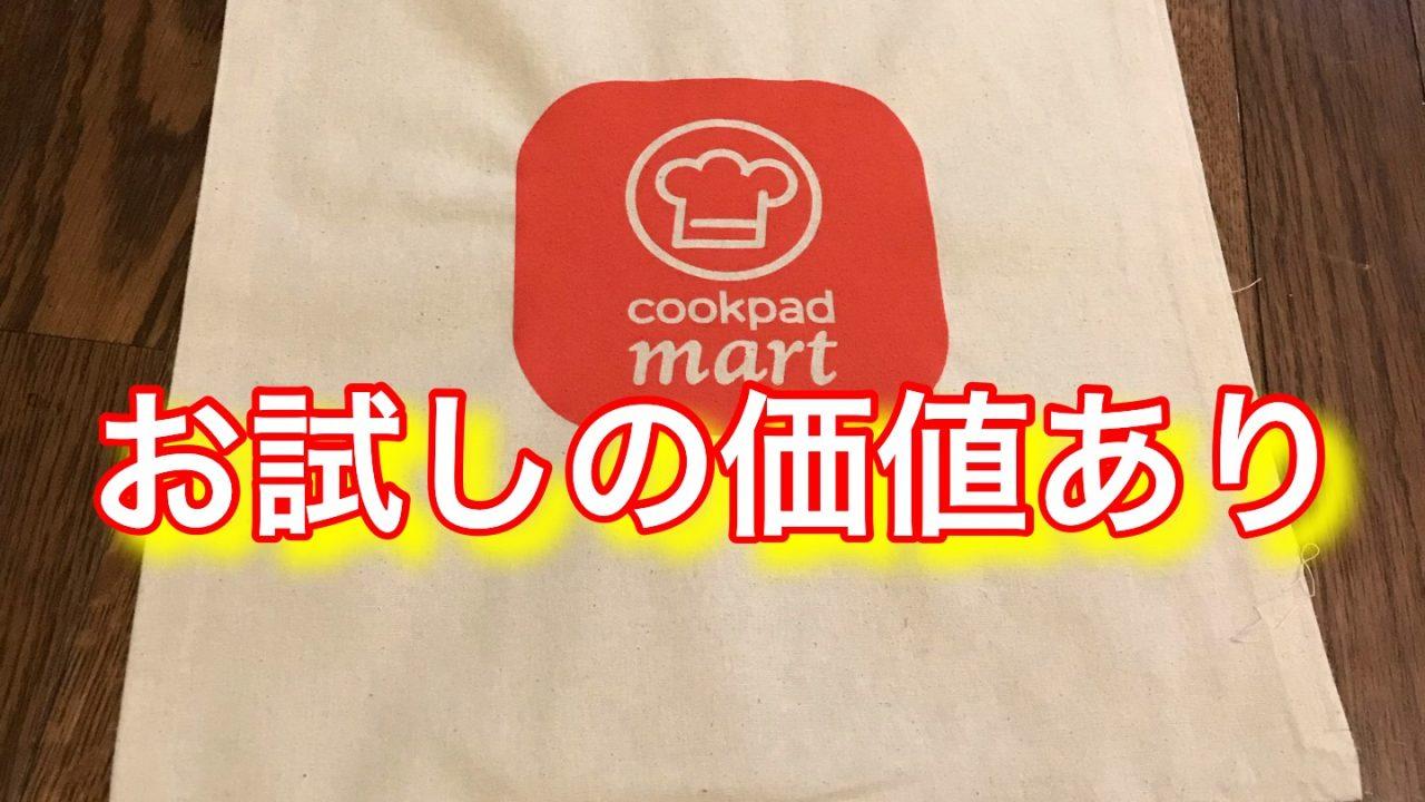 クックパッドマート50円お試しキャンペーンはお試しの価値あり