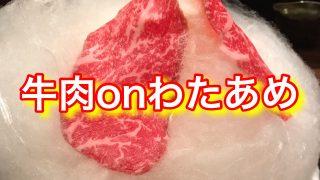 銀座武蔵別邸巌流島わたあめすき焼きアイキャッチ画像