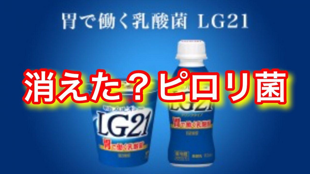 ピロリ菌検査陽性が陰性に明治ヨーグルトLG21の効果で除菌アイキャッチ画像