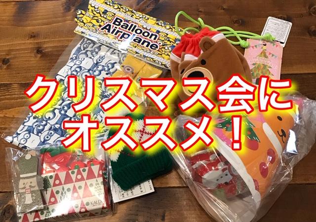 クリスマス会にオススメ糸引きプレゼントくじを作ってみた