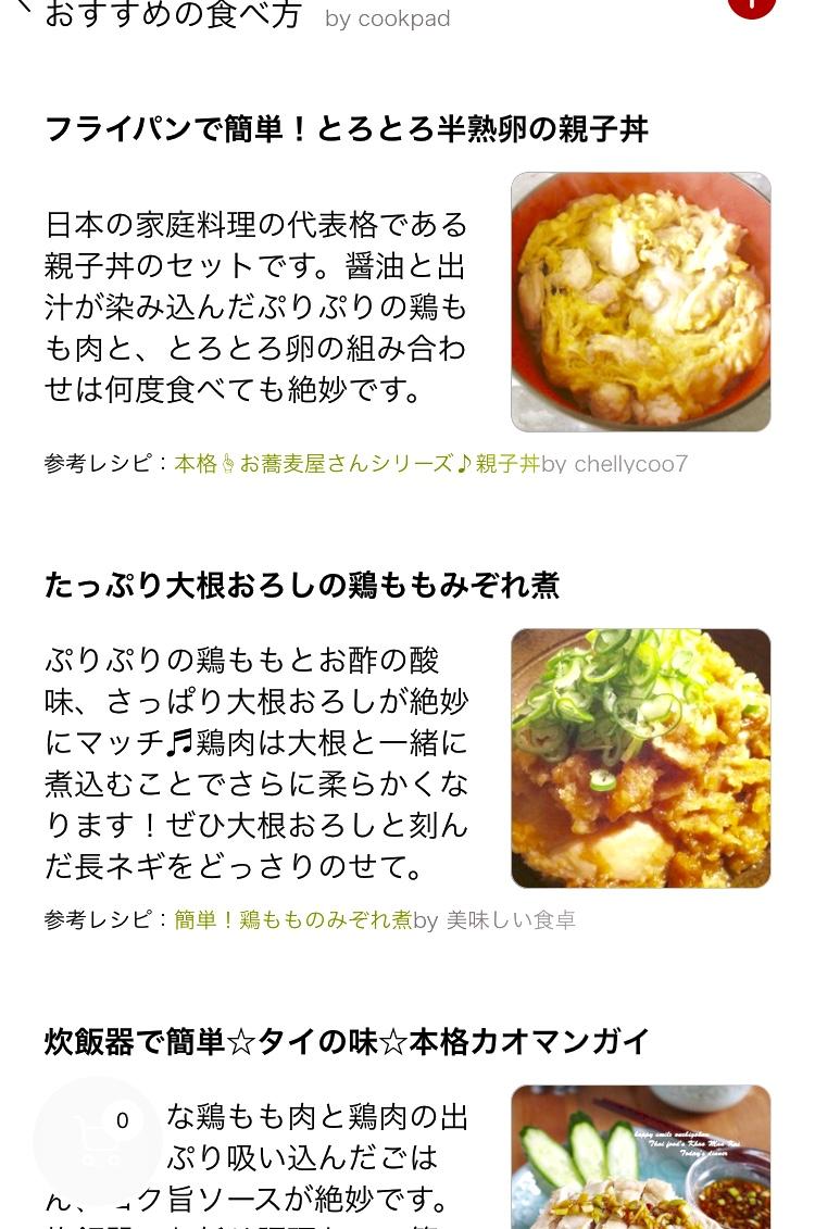 クックパッドマートおすすめの食べ方表示