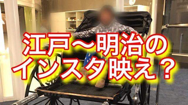 家族で江戸東京博物館アイキャッチ画像