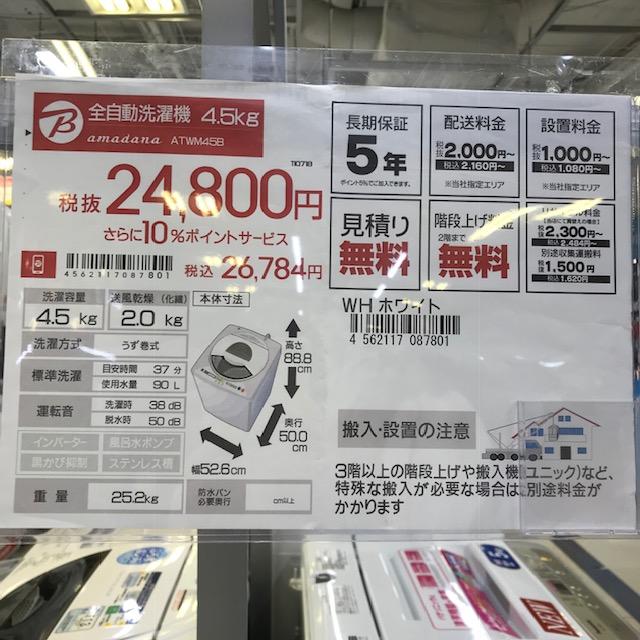 アマダナ×ビックカメラ店頭価格