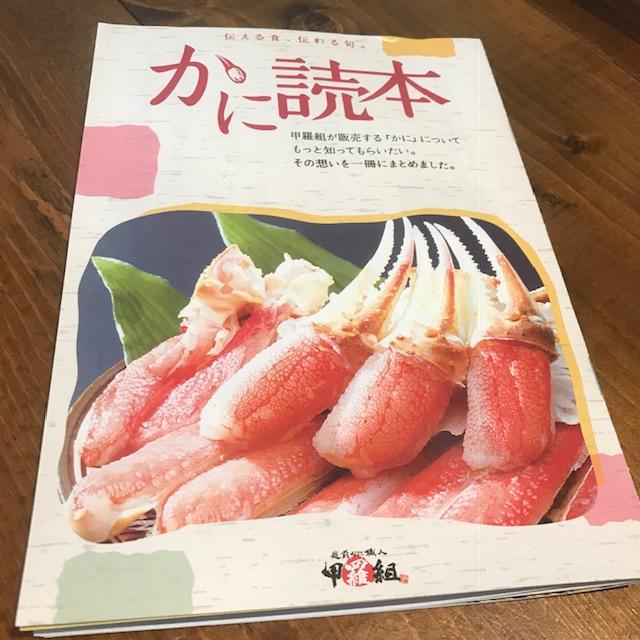カニのレシピや解凍方法付きのカニ読本