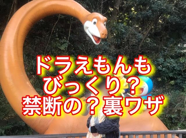 藤子F不二雄ミュージアムお得に入場する禁断の裏ワザ